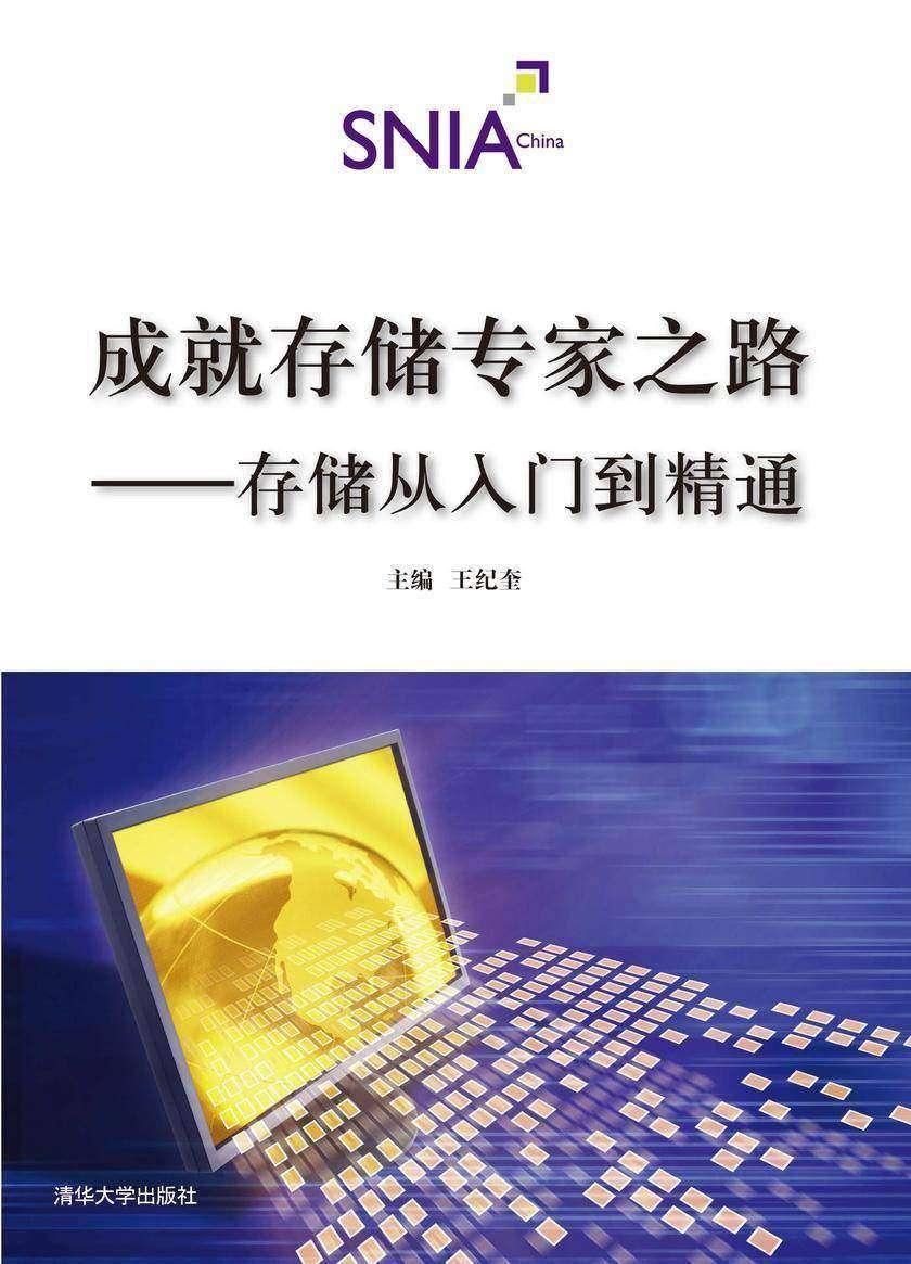 成就存储专家之路——存储从入门到精通(仅适用PC阅读)