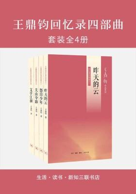 王鼎钧回忆录四部曲(全四册)