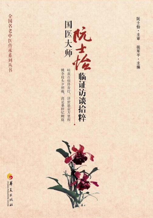国医大师阮士怡临证访谈拾粹