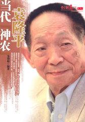 """当代""""神农""""袁隆平(试读本)"""