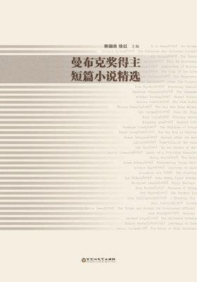 曼布克奖得主短篇小说精选
