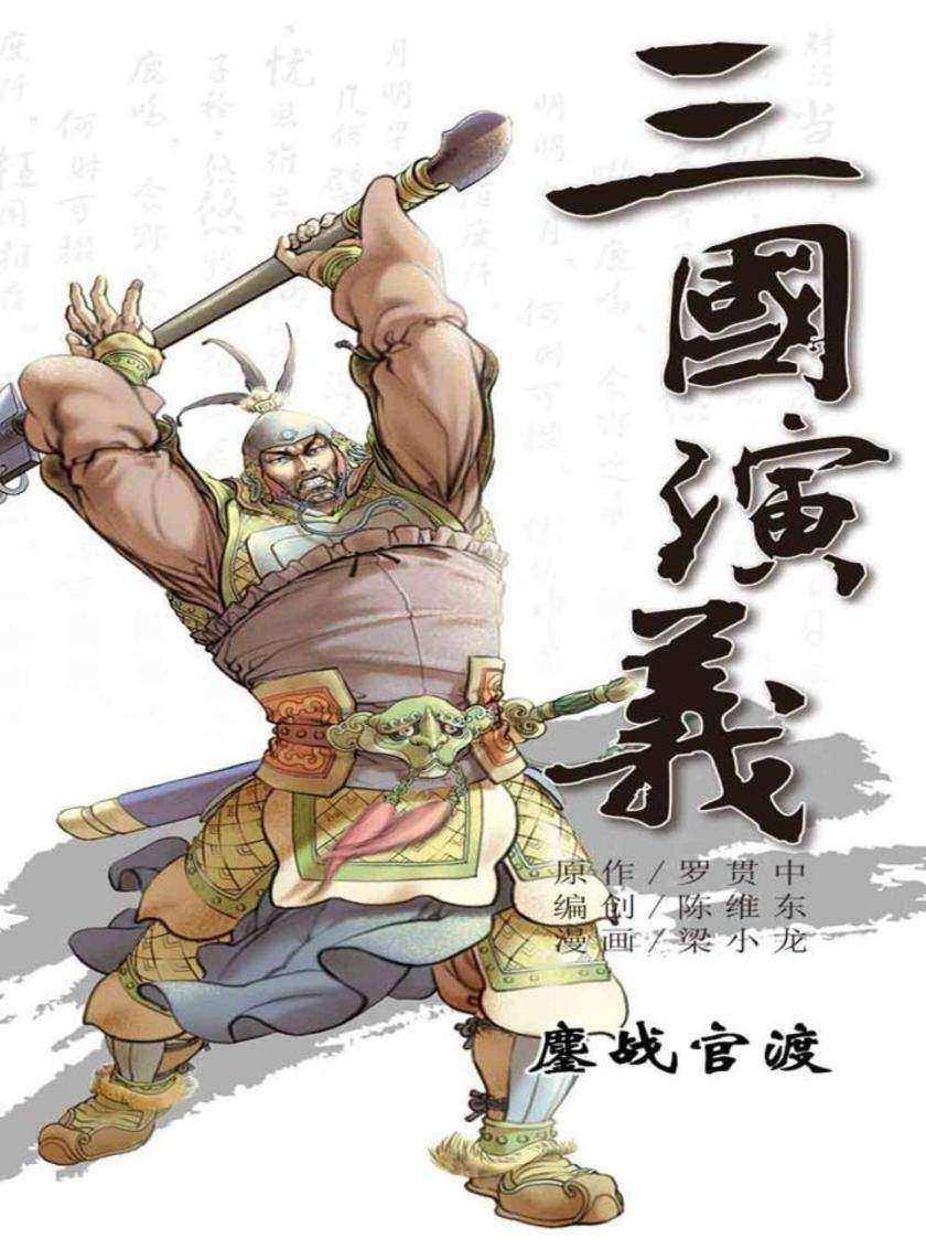 三国演义07-鏖战官渡