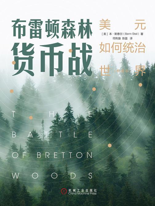 布雷顿森林货币战:美元如何统治世界(典藏版)