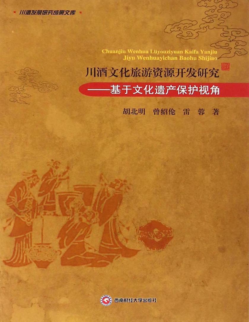 川酒文化旅游资源开发研究——基于文化遗产保护视角