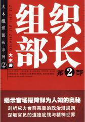 组织部长:第2部(试读本)