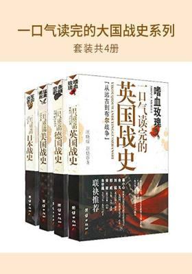 一口气读完的大国战史系列(珍藏版)(套装共4册)