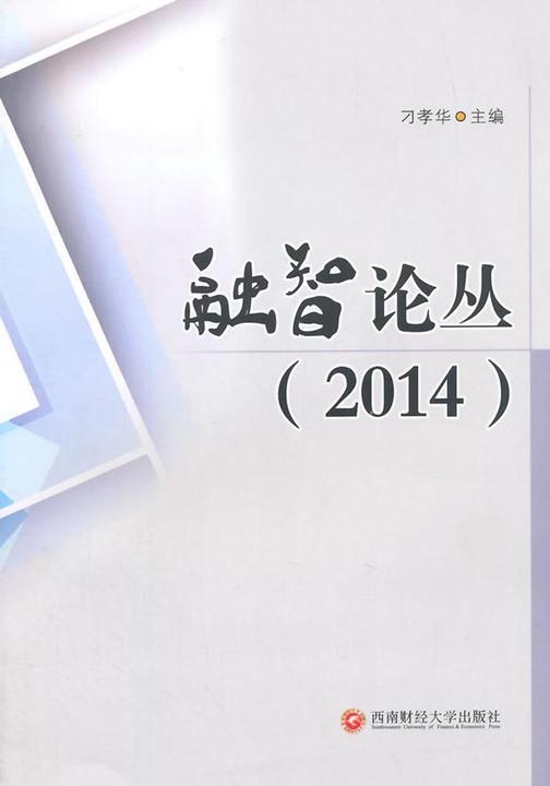 融智论丛(2014)