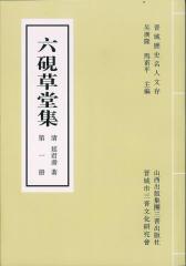 六砚草堂集(第1册)(仅适用PC阅读)