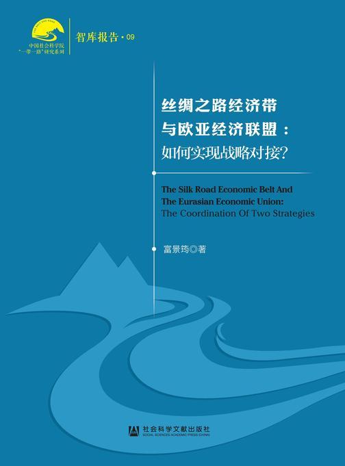 丝绸之路经济带与欧亚经济联盟:如何实现战略对接?