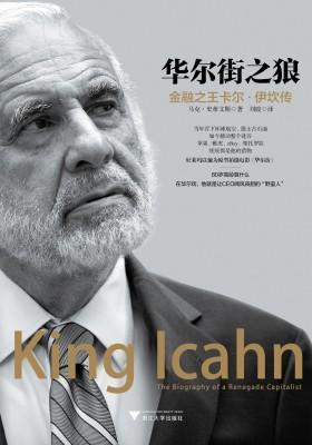 华尔街之狼:金融之王卡尔·伊坎传