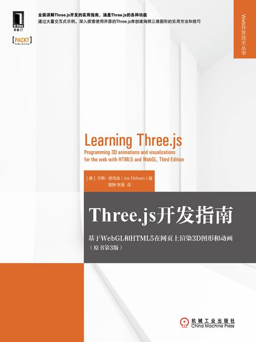 Three.js开发指南:基于WebGL和HTML5在网页上渲染3D图形和动画(原书第3版)
