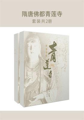 隋唐佛都青莲寺(套装共2册)(仅适用PC阅读)
