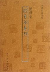 中国印谱全书·染仓室印存