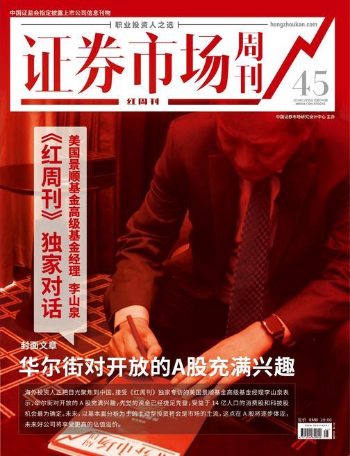 《红周刊》独家对话美国景顺基金高级基金经理 李山泉 证券市场红周刊2019年45期(证券市场红周刊)