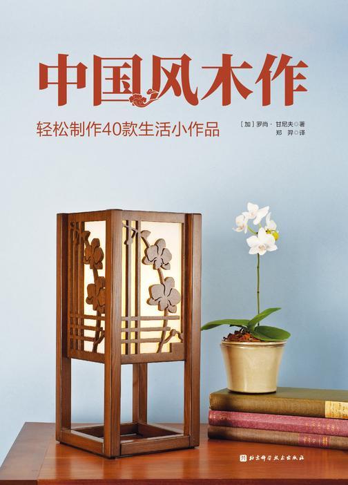 中国风木作:轻松制作40款生活小作品(中国元素,不一样的木工体验)