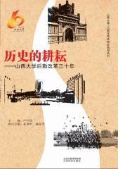 历史的耕耘:山西大学后勤改革三十年