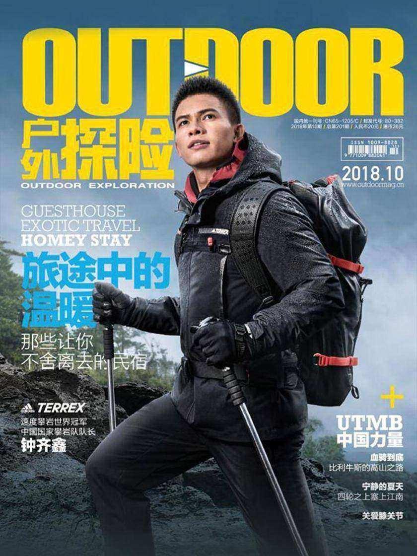 户外探险2018.10期(电子杂志)