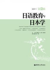 日语教育与日本学(第13辑)