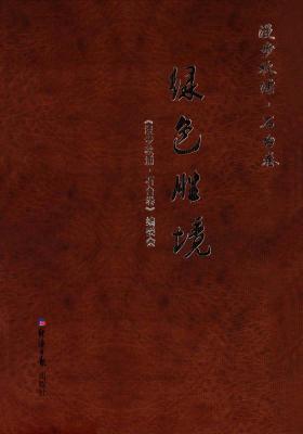 漫步秋浦·石台卷
