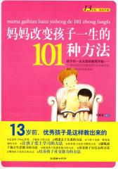 妈妈改变孩子一生的101种方法(试读本)