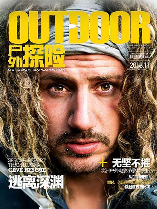 户外探险2018.11期(电子杂志)