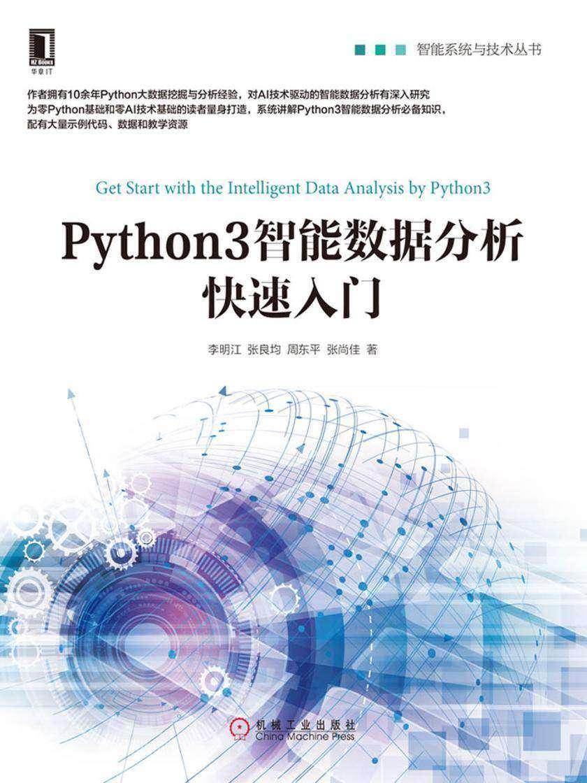 Python3智能数据分析快速入门