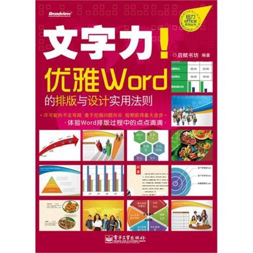 文字力!优雅Word的排版与设计实用法则(全彩)