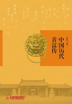 中国历代首富传
