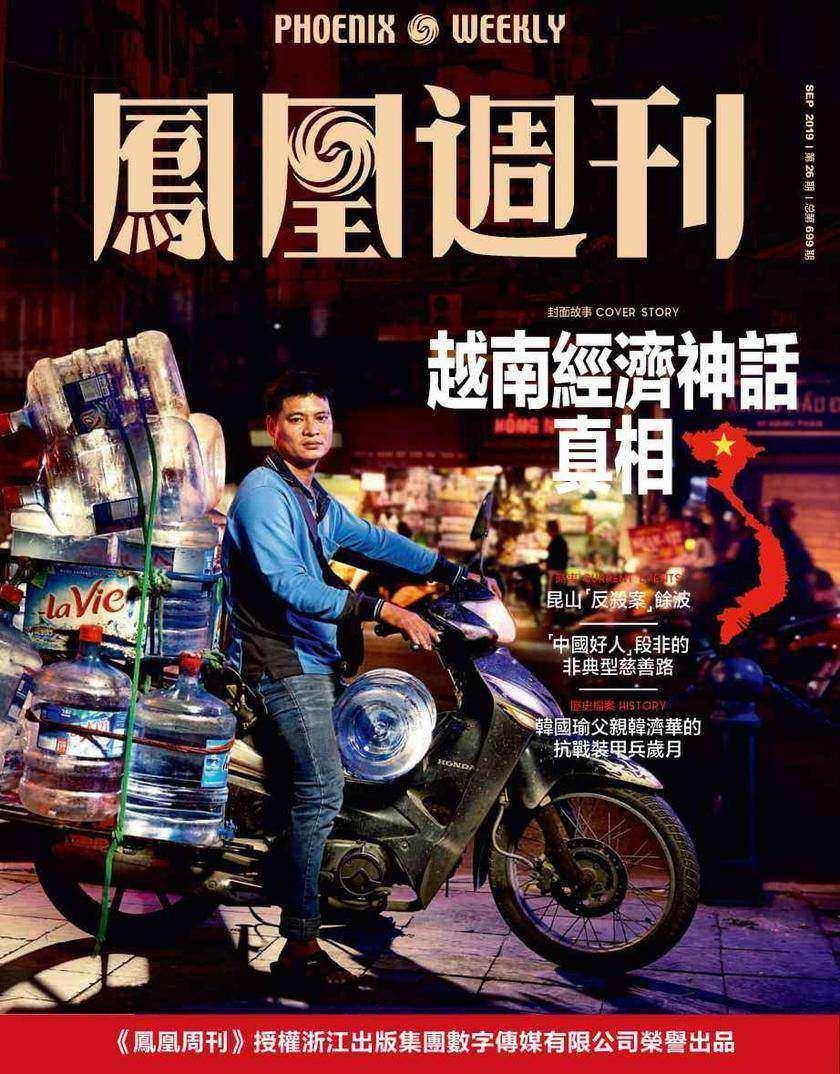 越南经济神话真相  香港凤凰周刊2019年第26期(香港凤凰周刊)