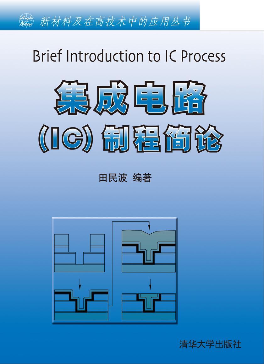 集成电路(IC)制程简论(仅适用PC阅读)