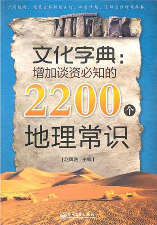 文化字典:增加谈资必知的2200个地理常识