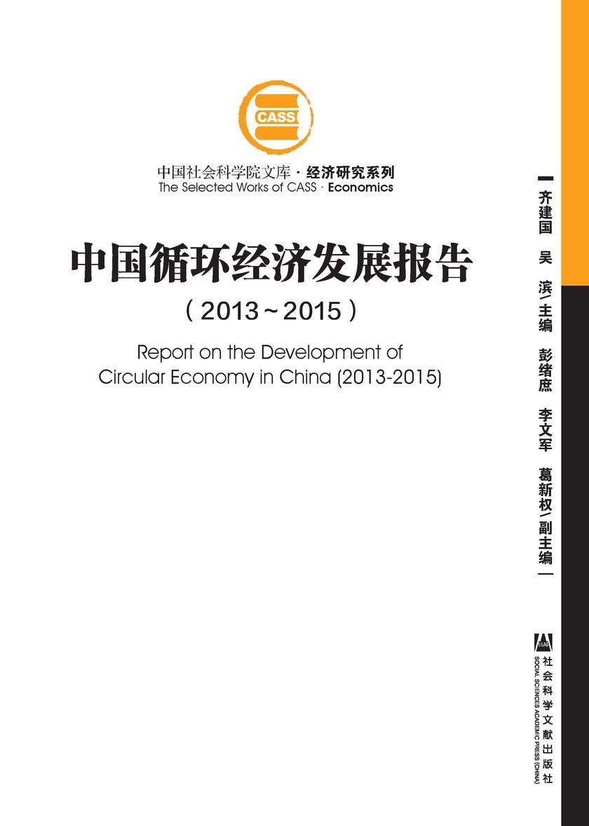 中国循环经济发展报告(2013~2015)