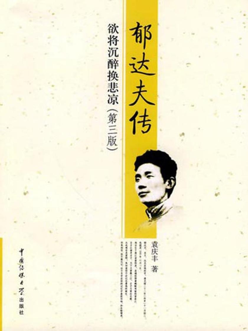 郁达夫传:欲将沉醉换悲凉(第三版)(仅适用PC阅读)