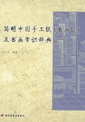 简明中国手工纸(书画纸)及书画常识辞典(仅适用PC阅读)
