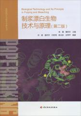制浆漂白生物技术与原理(第二版)(仅适用PC阅读)