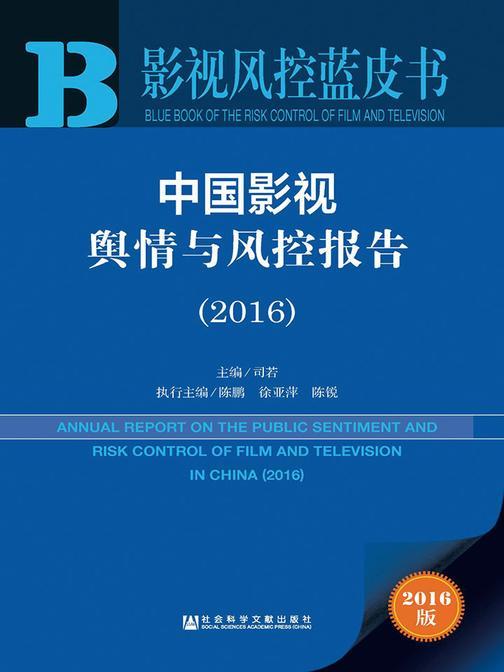 中国影视舆情与风控报告(2016)