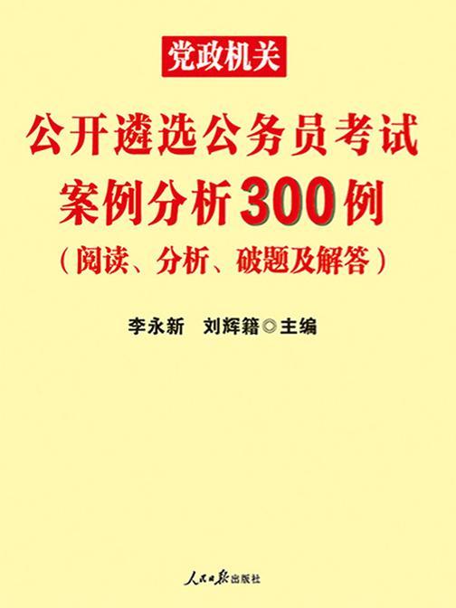 中公2019党政机关公开遴选公务员考试案例分析300例(阅读、分析、破题及解答)