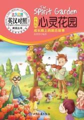 小鬼阅读·小鬼的心灵花园