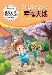 小鬼阅读·小鬼的幸福天地