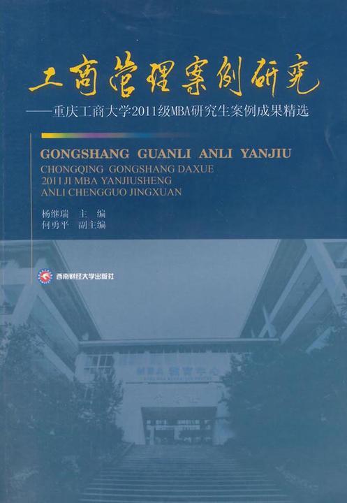 工商管理案例研究——重庆工商大学2011级MBA研究生案例成果精选