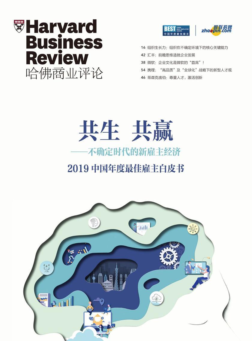 共生·共赢——不确定时期的新雇主经济(《哈佛商业评论》增刊)(哈佛商业评论)