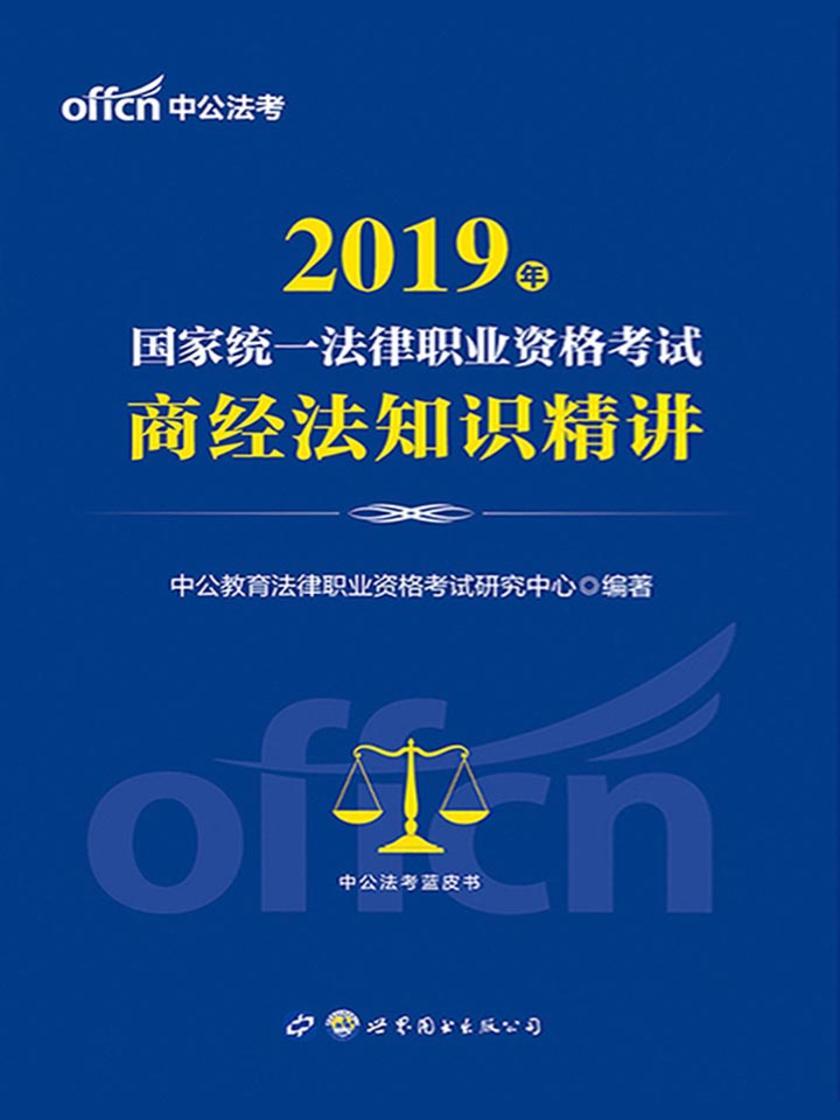中公2019国家统一法律职业资格考试商经法知识精讲