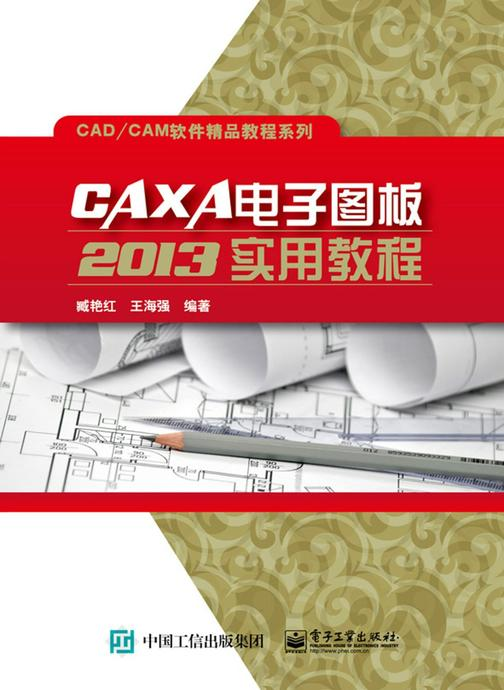 CAXA电子图板2013实用教程