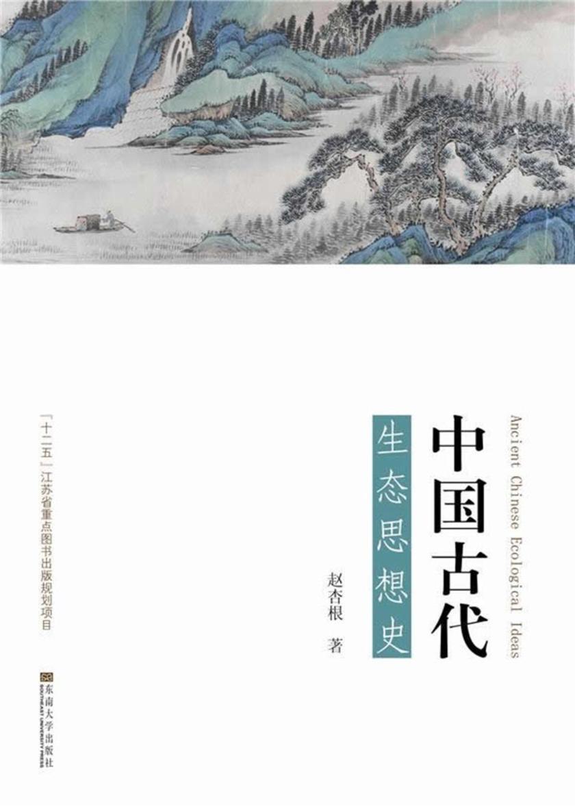 中国古代生态思想史