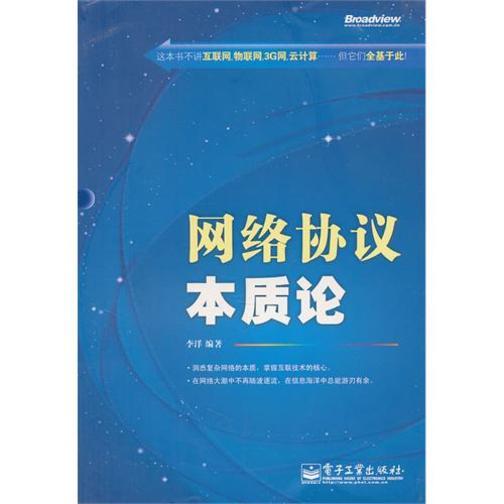 网络协议本质论(仅适用PC阅读)