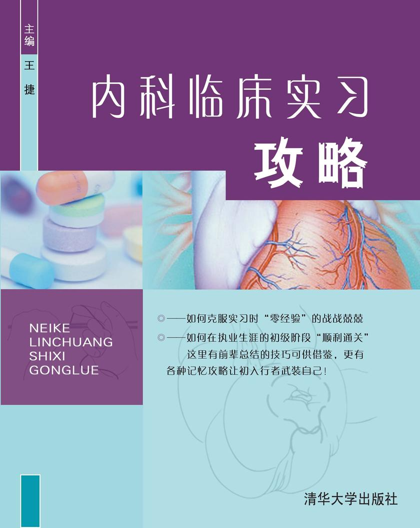 内科临床实习攻略(仅适用PC阅读)