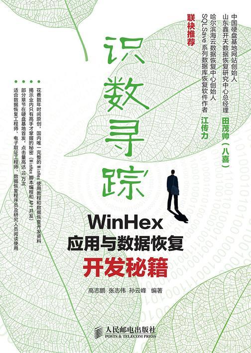 识数寻踪:WinHex应用与数据恢复开发秘籍