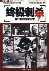 终极刺杀:被行刺的国家元首