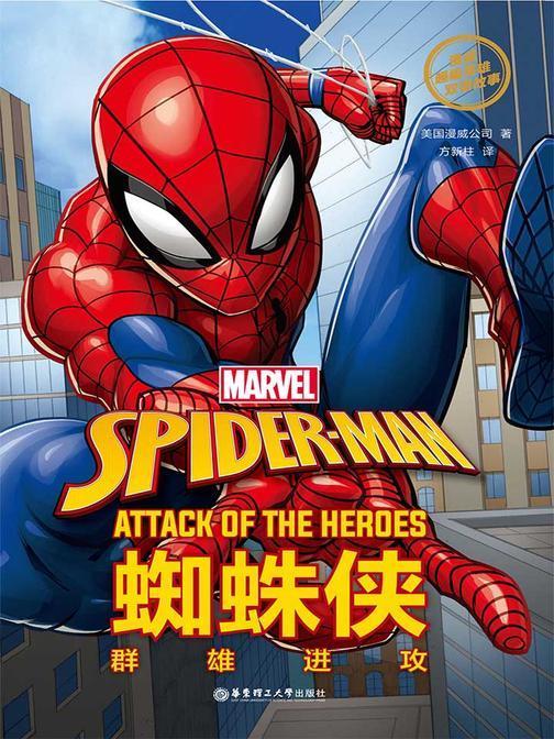 漫威超级英雄双语故事. Spider-Man 蜘蛛侠:群雄进攻