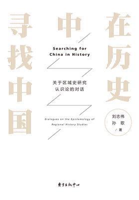 历史中寻找中国——关于区域研究认识论的对话